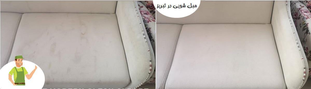 شستشوی مبل در منزل تبریز