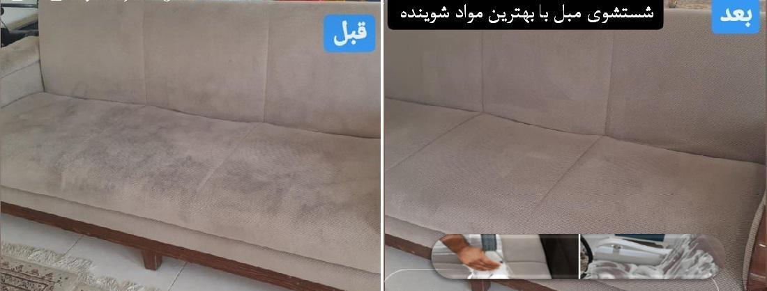 مبل شویی در شیراز با قیمت مناسب