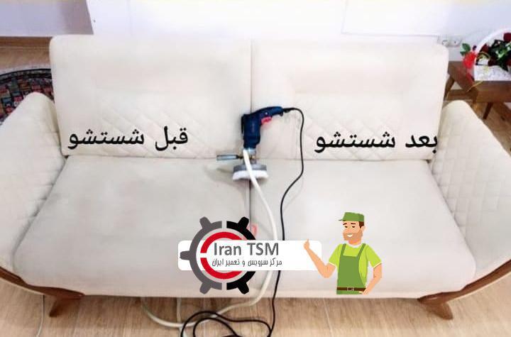 مبل شویی در شیراز قصردشت
