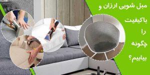 مبل شویی ارزان