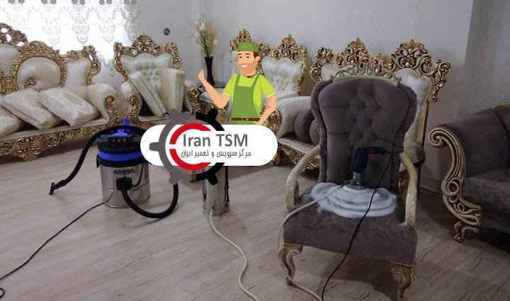 مبل شویی در منزل قم عطاران