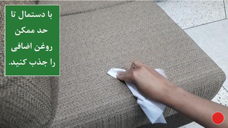 جذب روغن اضافی روی مبل با دستمال