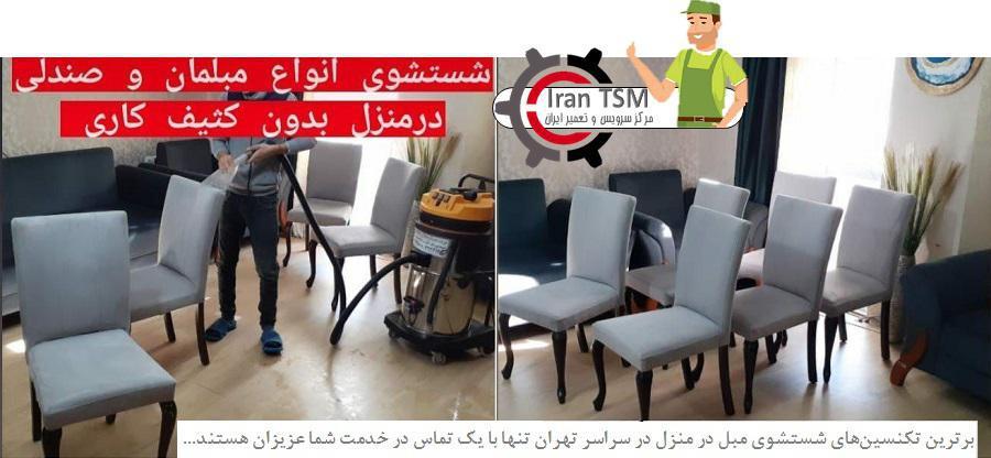 مبل شویی در تهران ستارخان