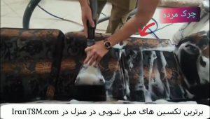 مبل شویی مشهد امام رضا